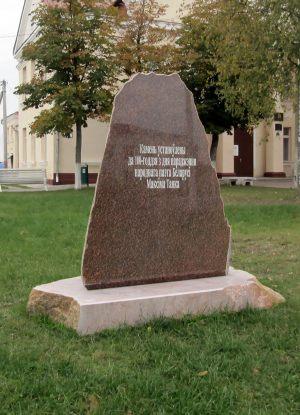 Памятник Максиму Танку