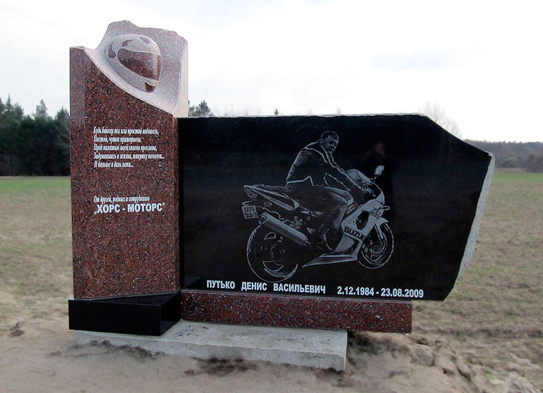 Памятник мотоциклисту