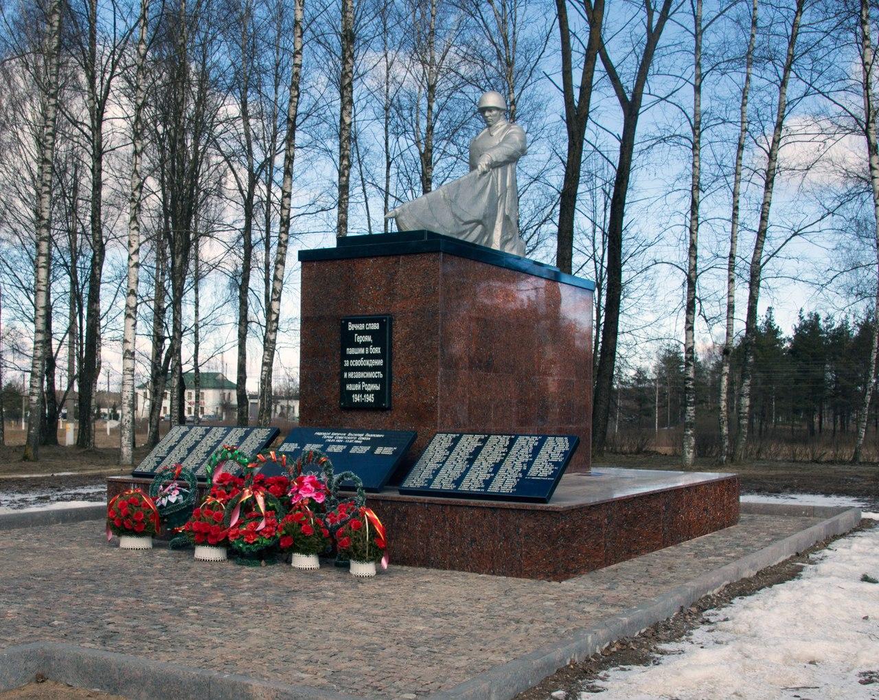 Братская могила героев ВОВ