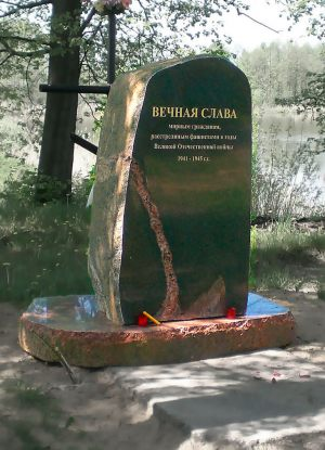Памятник жертвам ВОВ