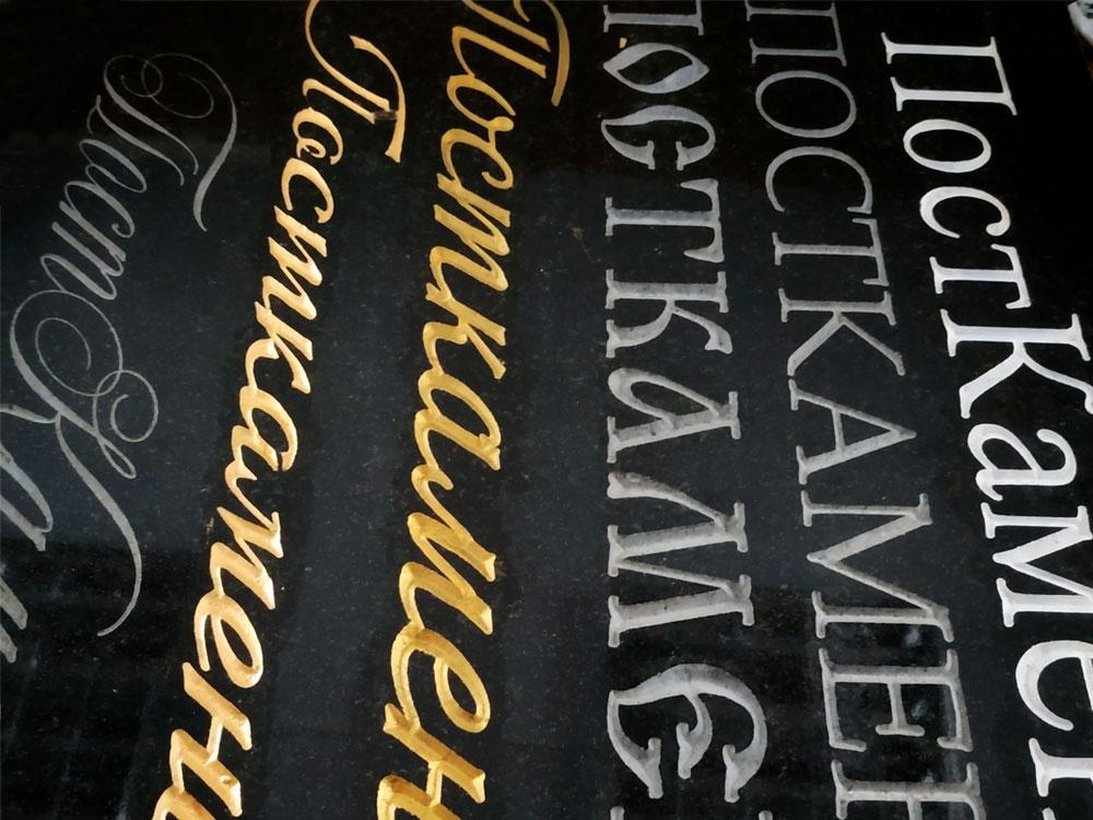 фрезеровка надписи на памятник