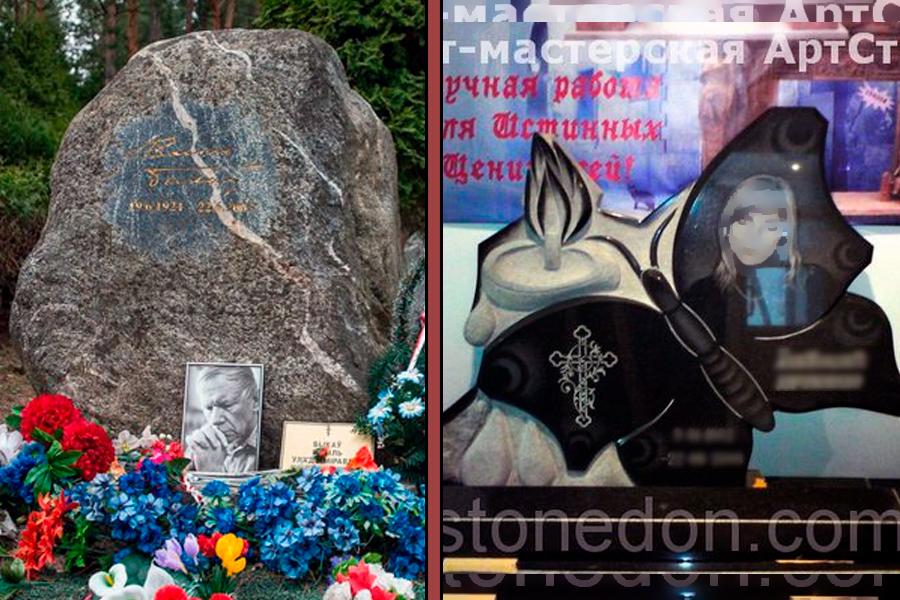памятник Василю Бакаву и памятник в форме бабочки