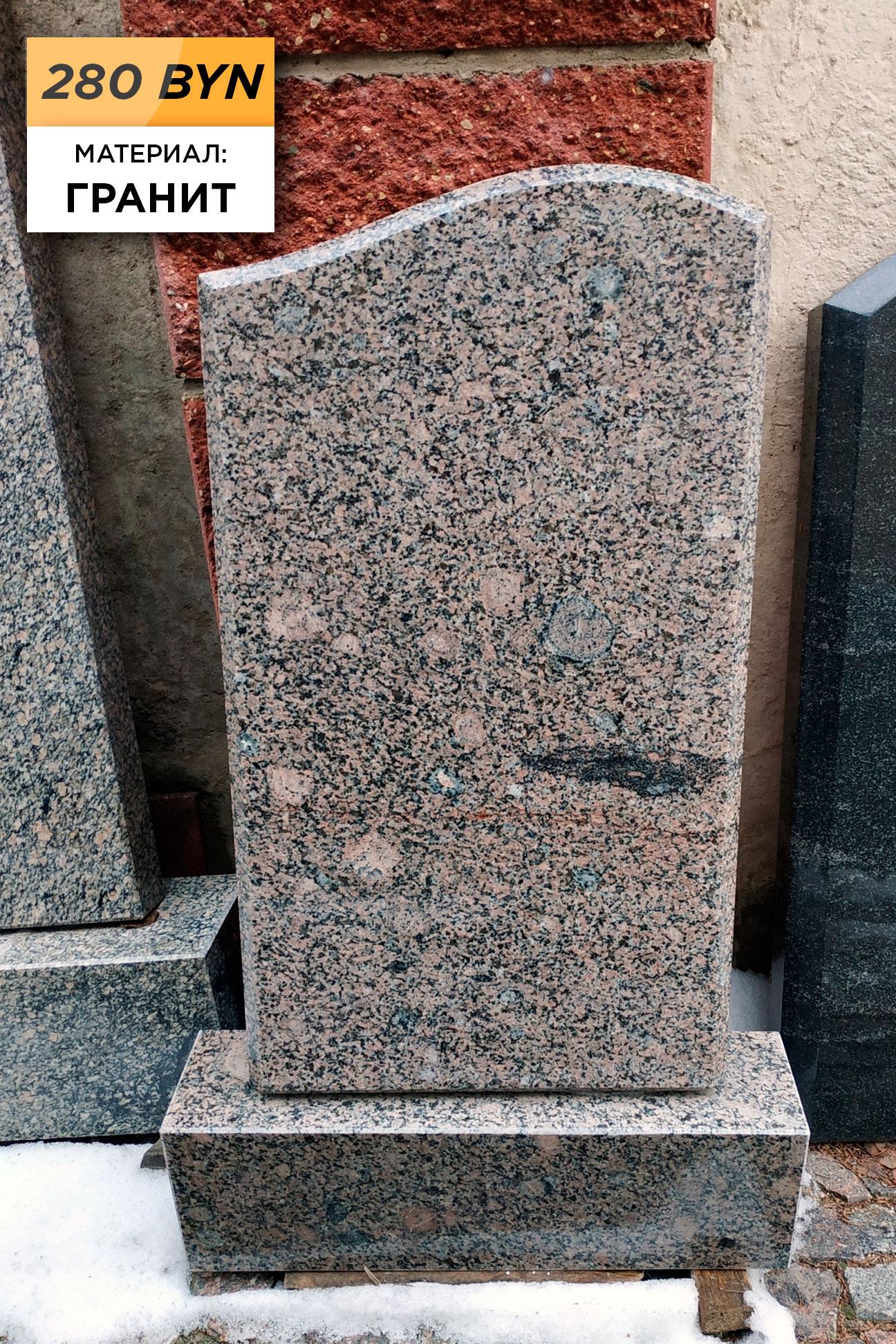 памятник со скидкой