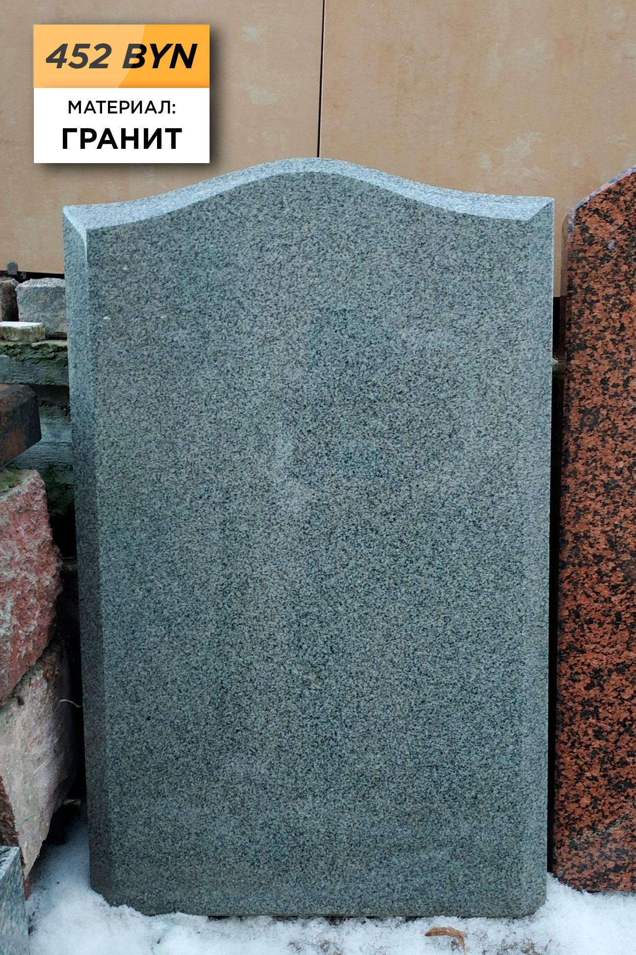 памятник гранитный 452 рубля